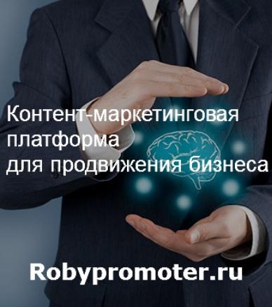 Контент-маркетинговая платформа для продвижения бизнеса