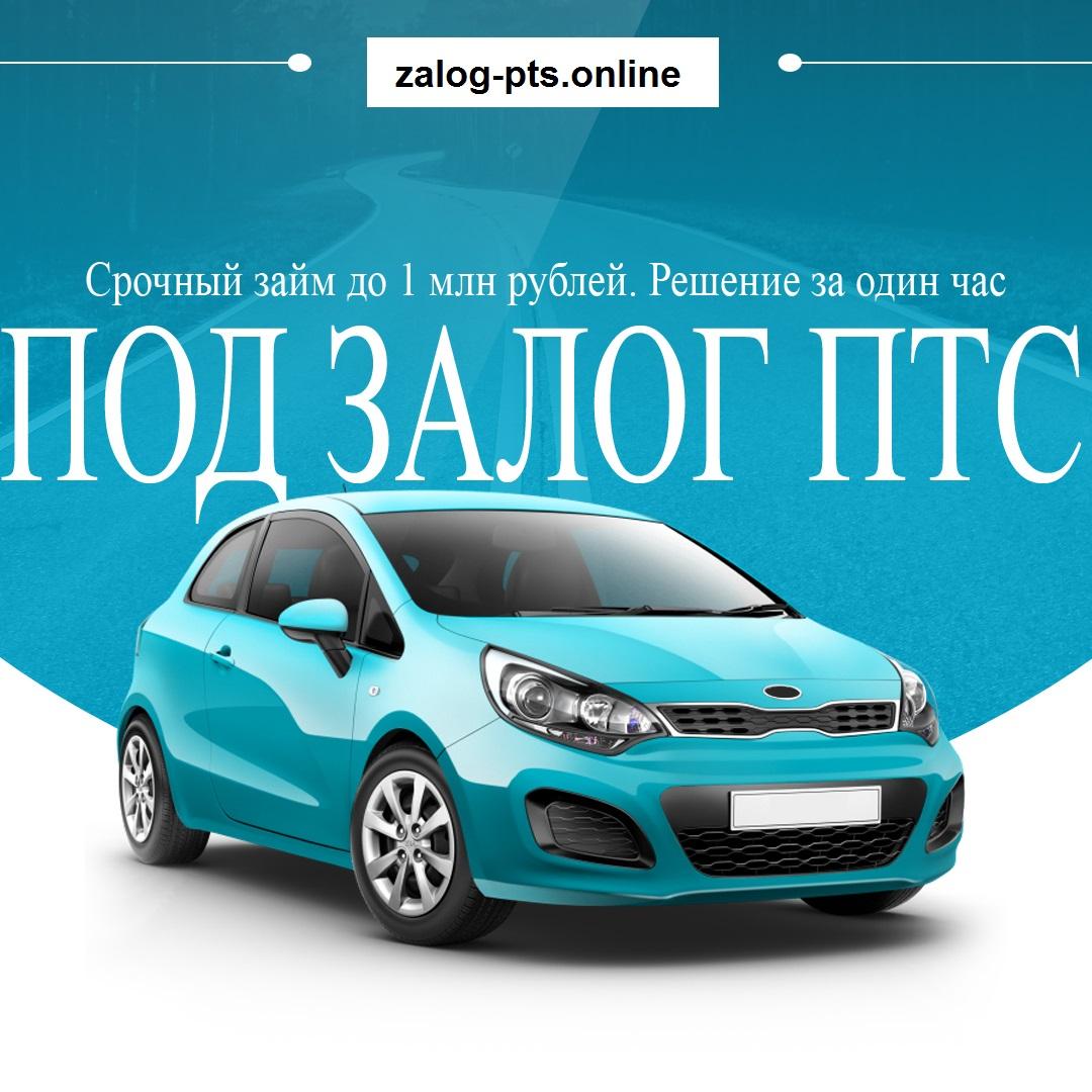 Национальный кредит займ под птс отзывы клиентов иваново как разместить рекламу за деньги на авто