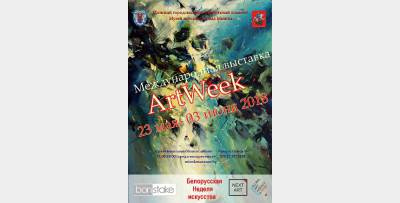 Belarus Art Week.by